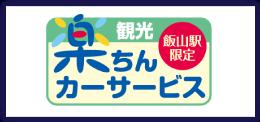 楽チンカーサービス(山ノ内町HP)